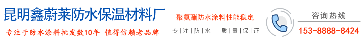 昆明鑫蔚莱防水材料厂_Logo