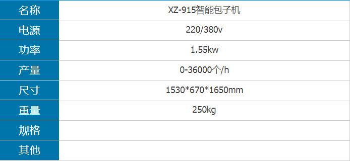 XZ-915智能包子机