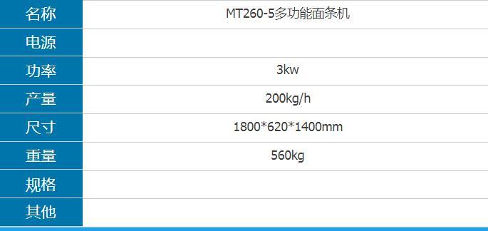 MT260-5多功能面条机