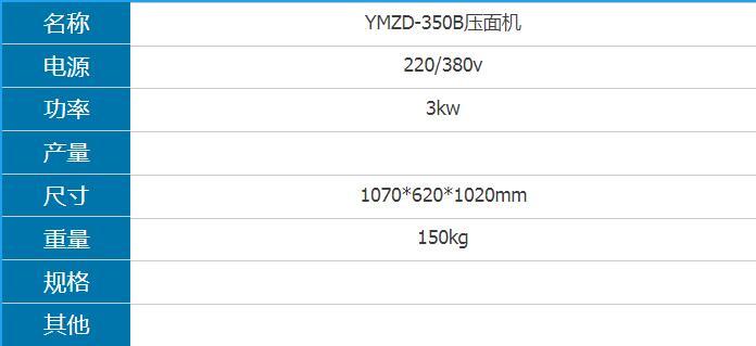 YMZD-350B压面机参数
