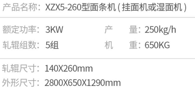 XZX5-260型面条机