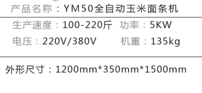 YM50全自动玉米面条机