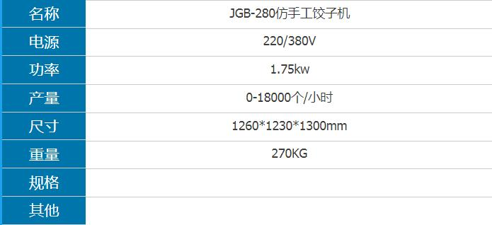 JGB-280型仿手工饺子机