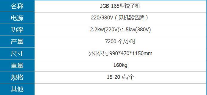 JGB-165型饺子机