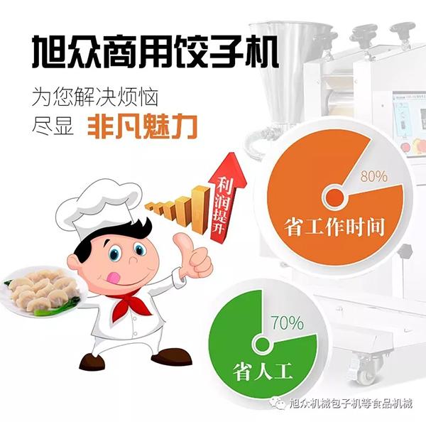 食品行业创业首选旭众全自动饺子机