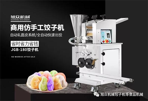 商用仿人工饺子机