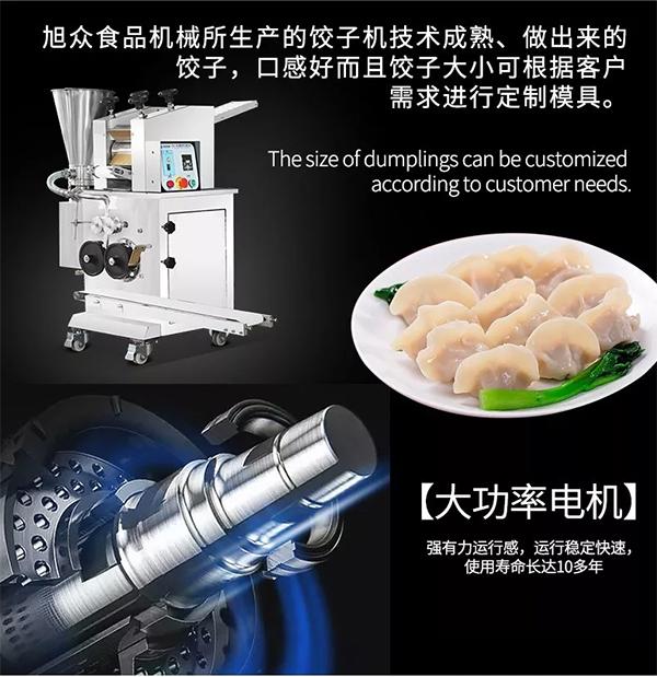 旭众全自动商用饺子机