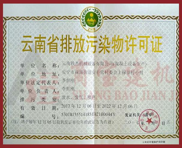 云南省排放污染物许可证