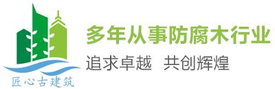 云南匠心古建筑工程有限公司