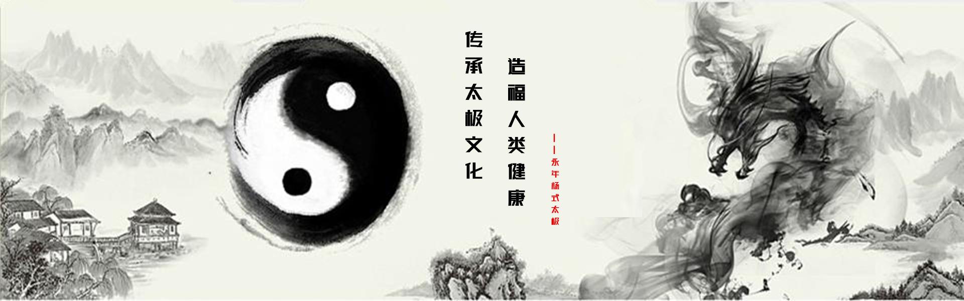杨氏太极拳培训中心