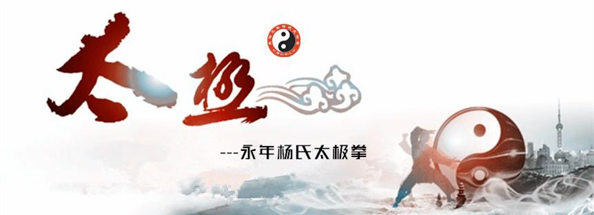 咸阳永年杨式太极拳