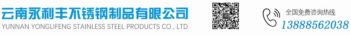 云南永利丰不锈钢制品公司_Logo