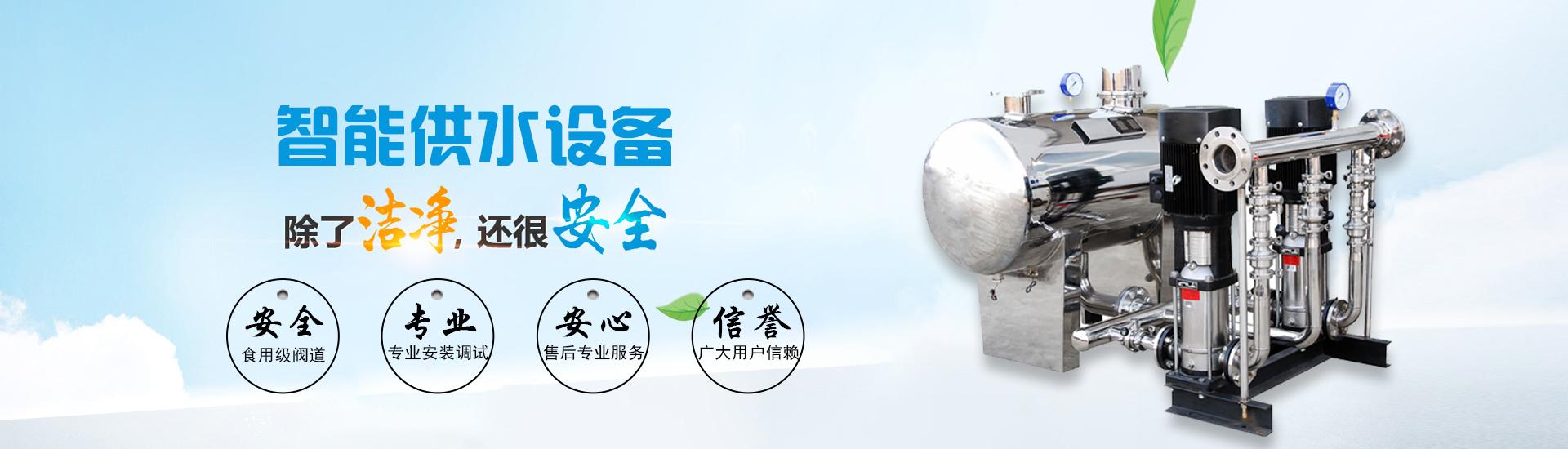 云南供水设备厂家