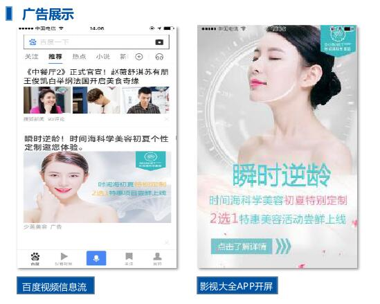 深圳市龙华区少莲美容中心传单制作案例