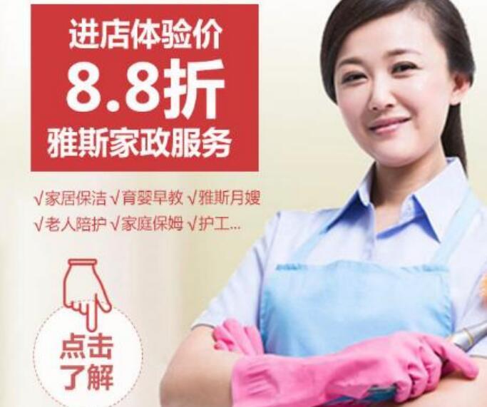 深圳市雅斯家政服务有限公司传单制作案例