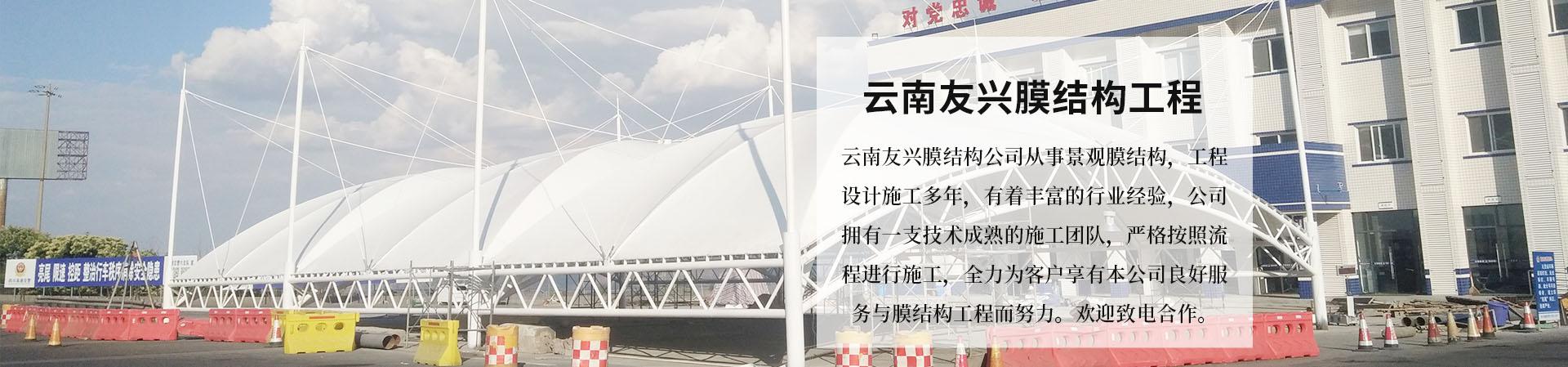 云南友兴膜结构工程公司