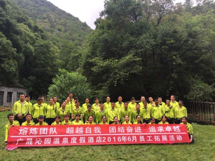 广晟温泉度假酒店拓展活动