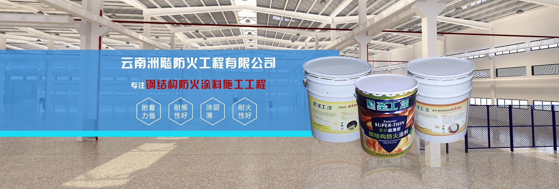 云南洲飚防火工程公司专注钢结构防火涂料工程施工