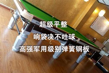 昆明台球桌厂家