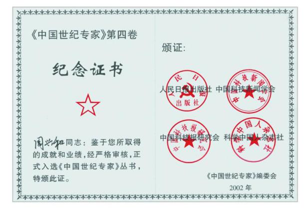 中国世纪专家纪念证书