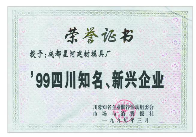 川蓉知名企业推荐活动组委会拔颁发