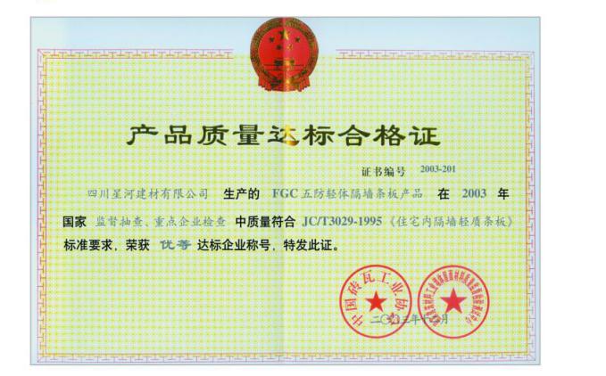企业产品优等达标证书