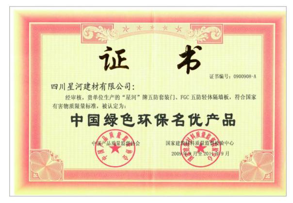 绿色环保名优产品证书