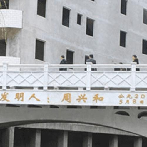 植物钢纤维桥