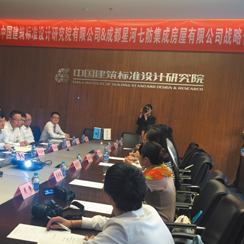 中国建筑标准设计研究院有限公司与成都星河七防集成房屋有限公司战略签约仪式