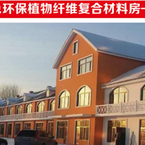 星河建材在黑龙江兰西县第一座复合装配式房屋建成