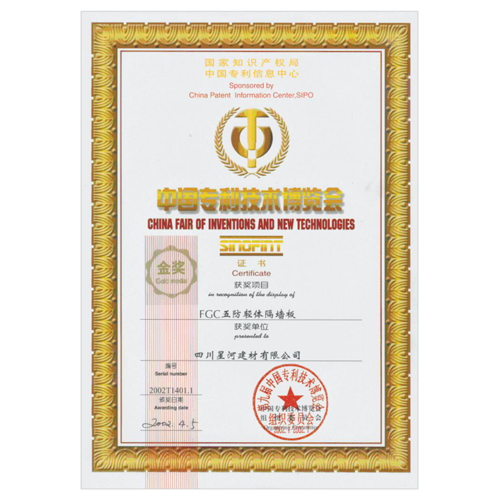 FGC五防轻体隔墙板专利证书