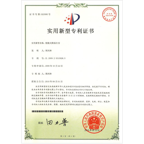 便捷式简易住房专利证书