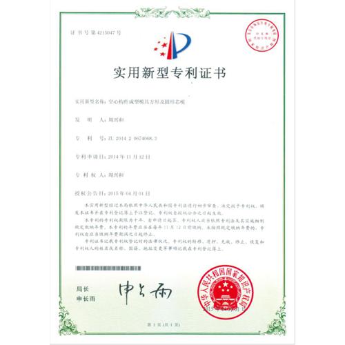空心构件成型模具专利证书