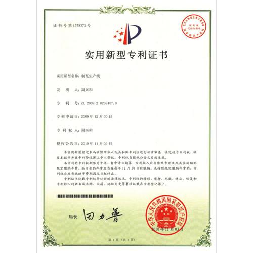 制瓦生产线专利证书