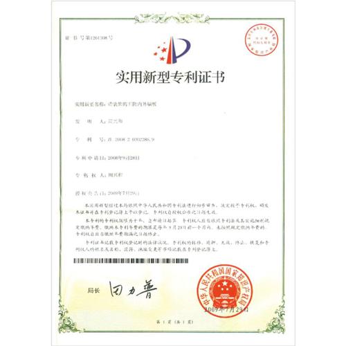带装饰的五防内外墙体板专利证书