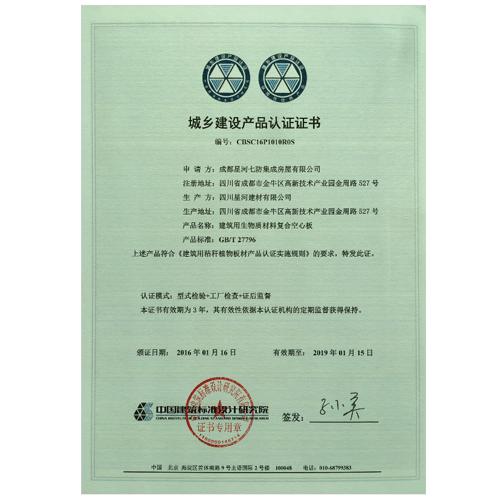 城乡建设产品认证证书
