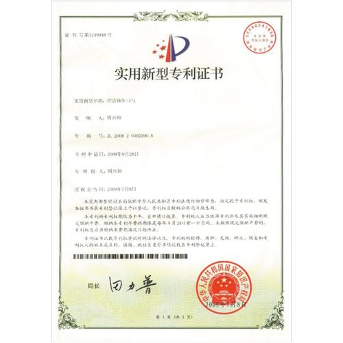 带装饰罗马柱专利证书