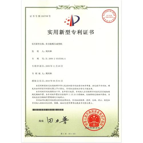 多功能模具成型机专利证书