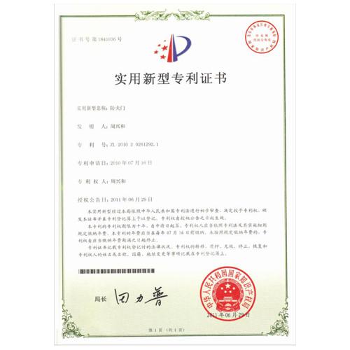 防火门专利证书