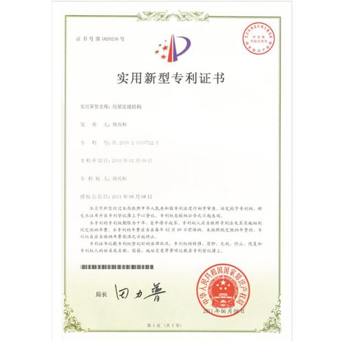 房屋连接结构专利证书