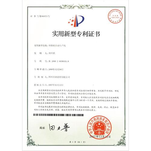 环保砖自动生产线专利证书