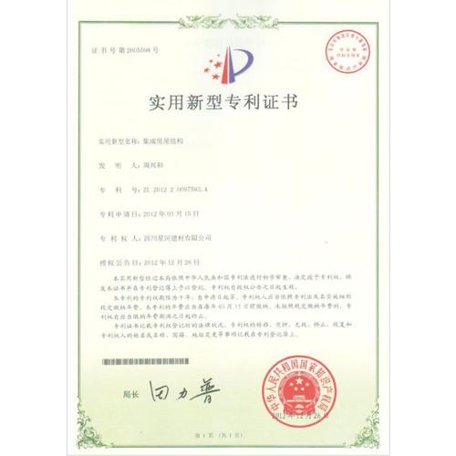集成房屋结构专利证书