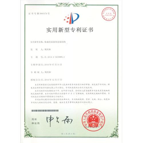 集成房屋墙体连接结构专利证书