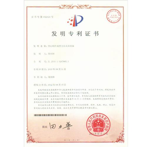 空心构件成型方法及其设备专利证书