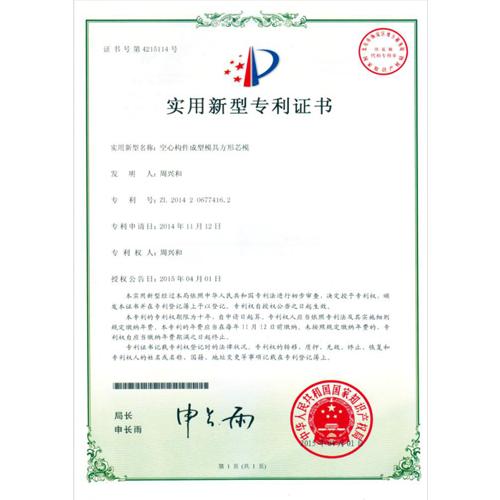 空心构件成型模具方形芯模专利证书