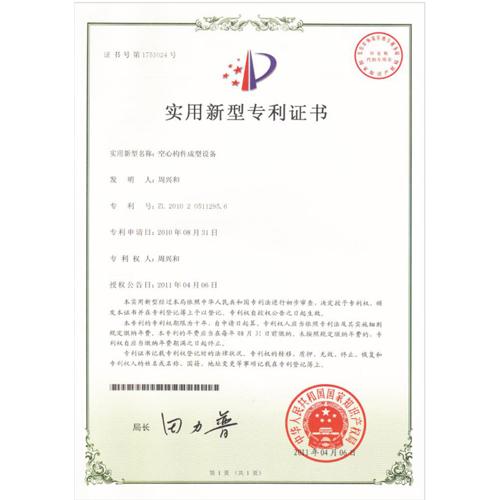 空心构件成型设备专利证书