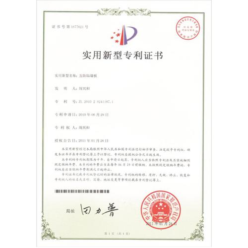 五防隔墙板专利证书
