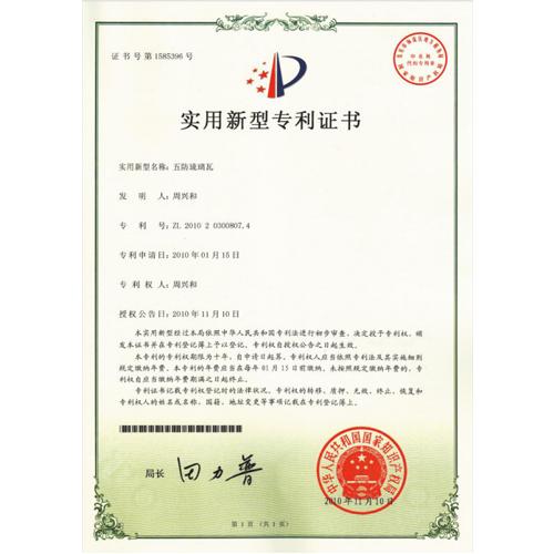五防琉璃瓦专利证书