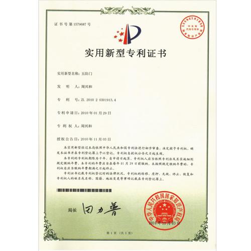 五防门专利证书