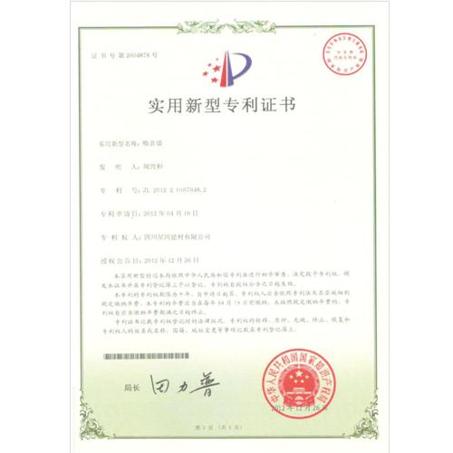 吸音墙专利证书